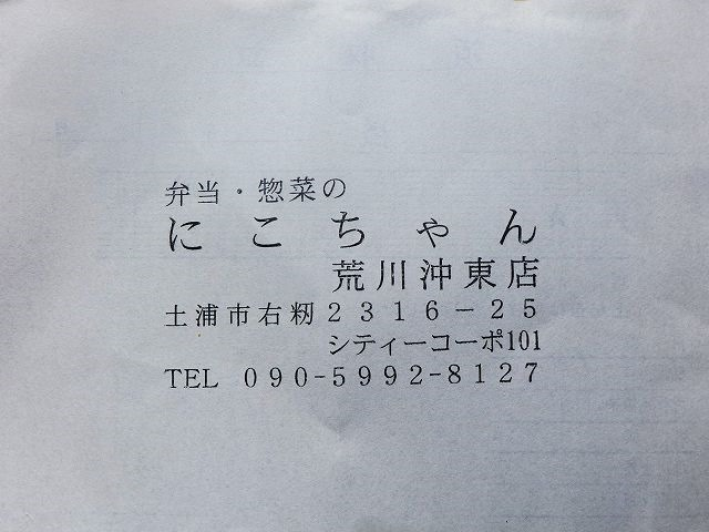 P1410343